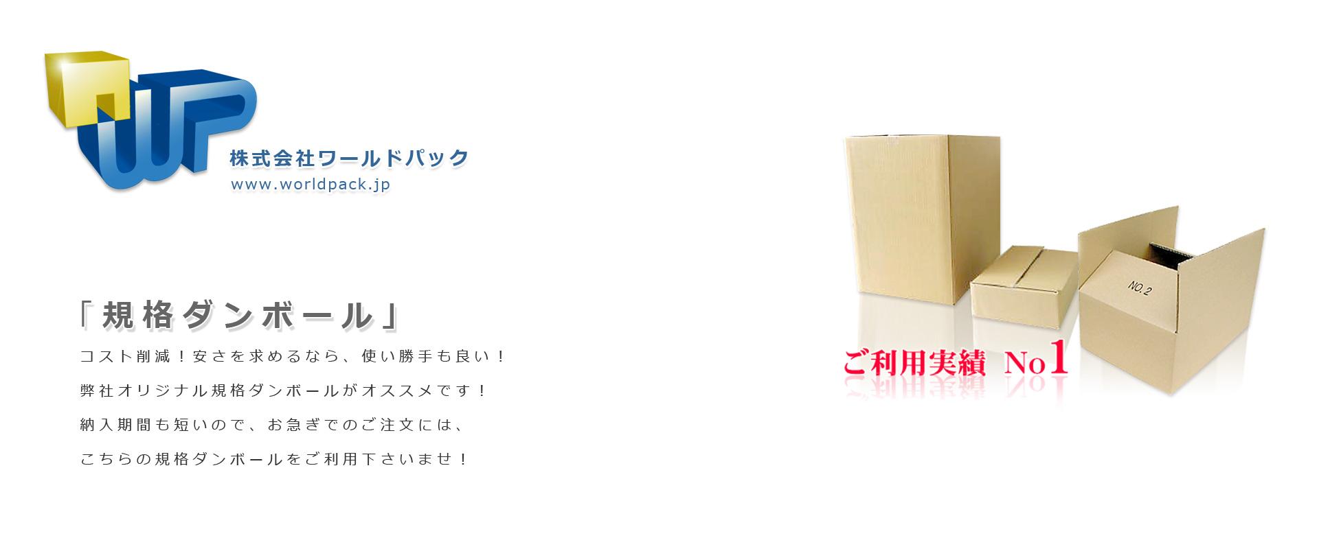 安くて便利なダンボール 規格ダンボール 小ロット販売OK 株式会社ワールドパック 東京、神奈川、埼玉、千葉、茨城、群馬、栃木