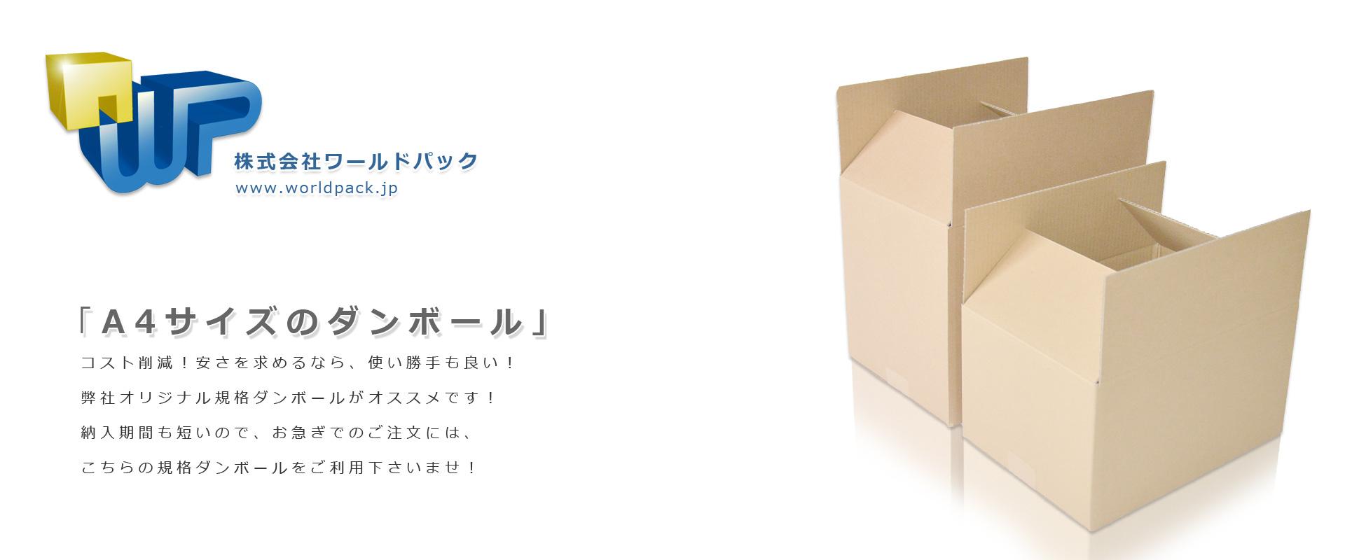 ぴったりサイズのA4ダンボール A4規格ダンボール 小ロット販売OK 株式会社ワールドパック 東京、神奈川、埼玉、千葉、茨城、群馬、栃木