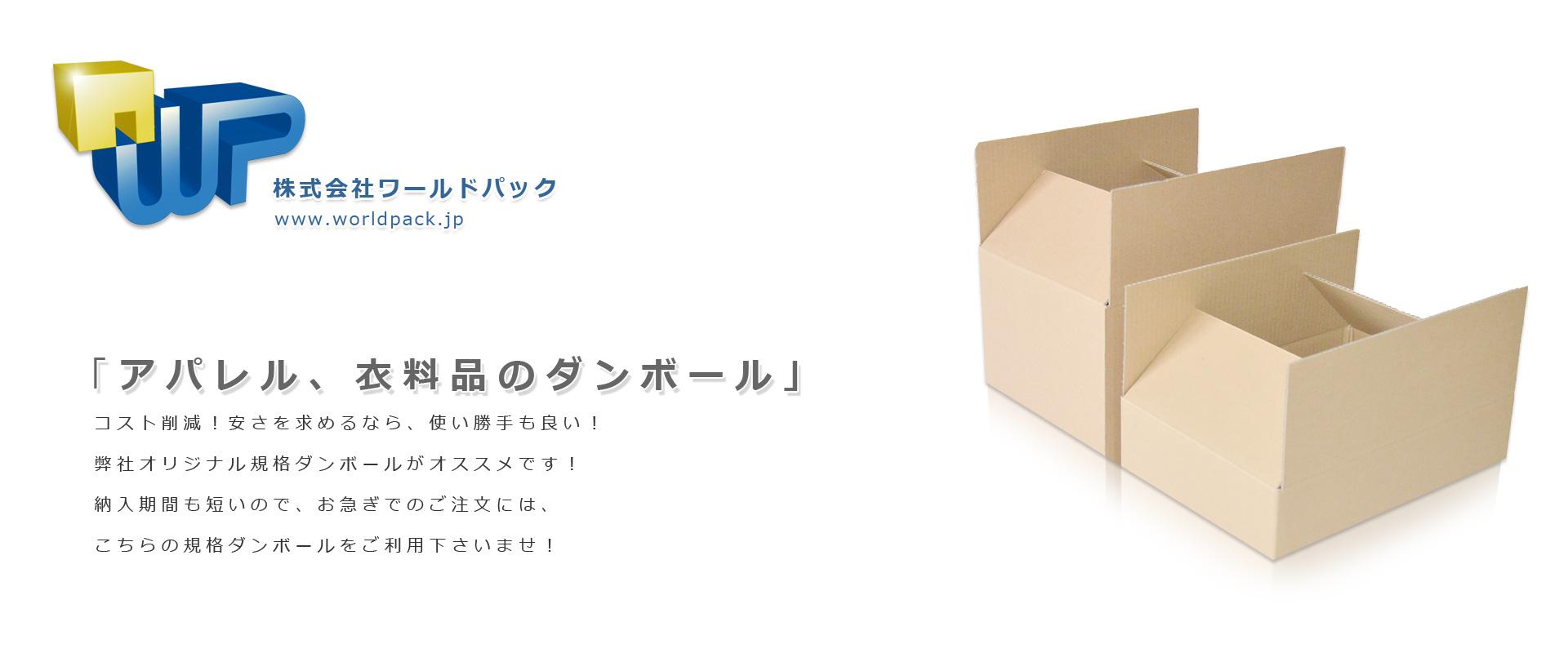アパレル衣料品用ダンボール 小ロット販売OK 株式会社ワールドパック 東京、神奈川、埼玉、千葉、茨城、群馬、栃木