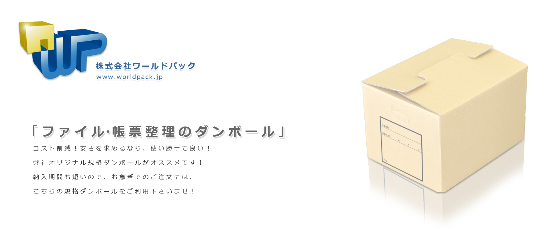 帳票整理やファイル整理にとっても便利な文書保存箱ダンボール 小ロット販売OK 株式会社ワールドパック 東京、神奈川、埼玉、千葉、茨城、群馬、栃木