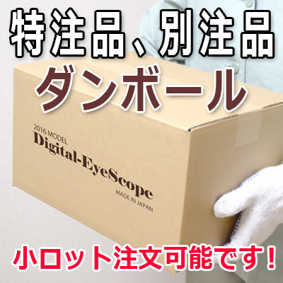 特注ダンボールや別注ダンボールも弊社にお任せください! 株式会社ワールドパック 東京、神奈川、埼玉、千葉、茨城、群馬、栃木