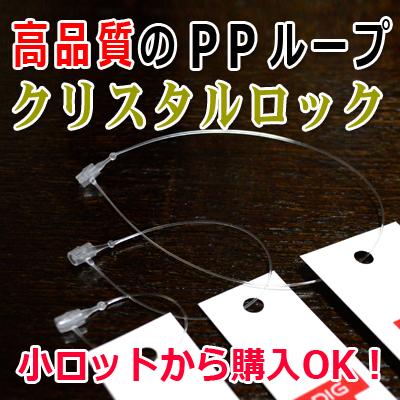 安い!高品質のPPループ!値付器、値付けピン 小ロット販売 株式会社ワールドパック 東京、神奈川、埼玉、千葉、茨城、群馬、栃木