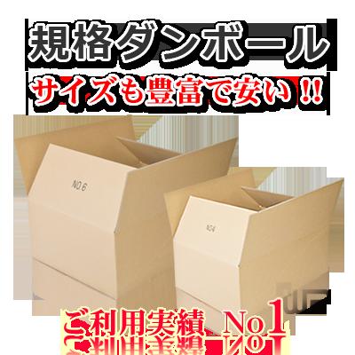 規格ダンボール 小ロット販売OK 株式会社ワールドパック 東京、神奈川、埼玉、千葉、茨城、群馬、栃木