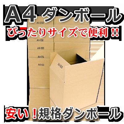 A4サイズのダンボール 安くて便利な規格ダンボール 小ロット販売OK 株式会社ワールドパック 東京、神奈川、埼玉、千葉、茨城、群馬、栃木