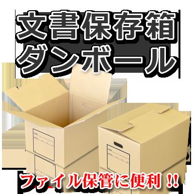 文書保存箱ダンボール 小ロット販売OK 株式会社ワールドパック 東京、神奈川、埼玉、千葉、茨城、群馬、栃木