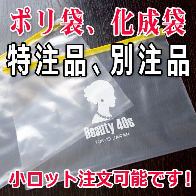 特注ポリ袋や別注ポリ袋も弊社にお任せください! 株式会社ワールドパック 東京、神奈川、埼玉、千葉、茨城、群馬、栃木