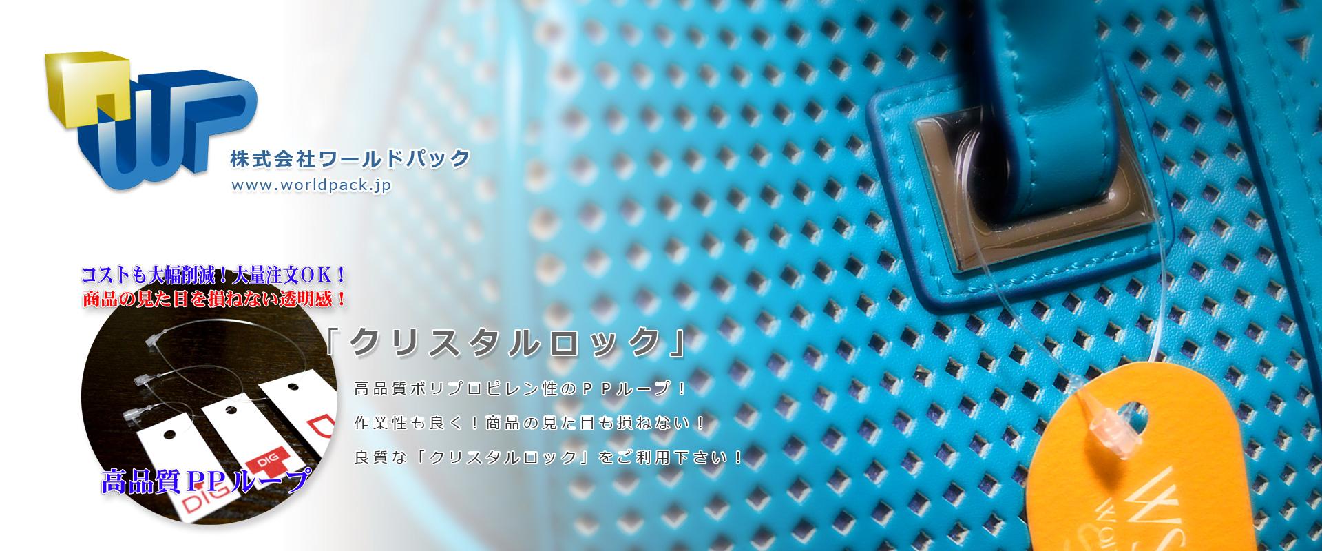 タグの取付結束なら「クリスタルロック」 小ロット販売 株式会社ワールドパック 東京、神奈川、埼玉、千葉、茨城、群馬、栃木