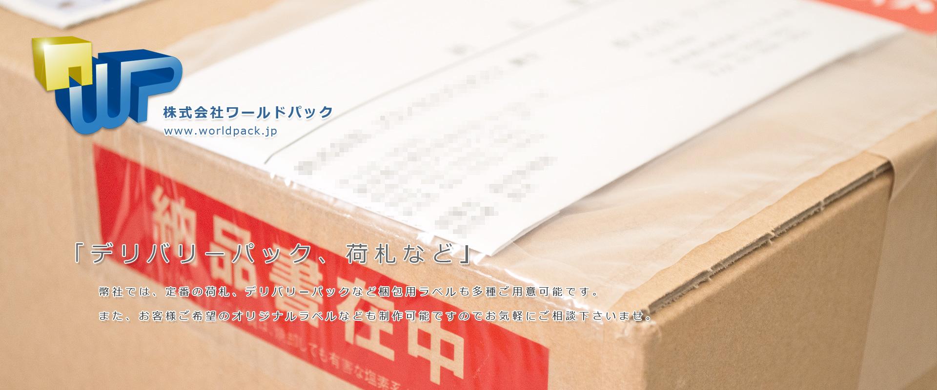 デリバリーパックや荷札も小ロットから販売いたします。 株式会社ワールドパック 東京、神奈川、埼玉、千葉、茨城、群馬、栃木