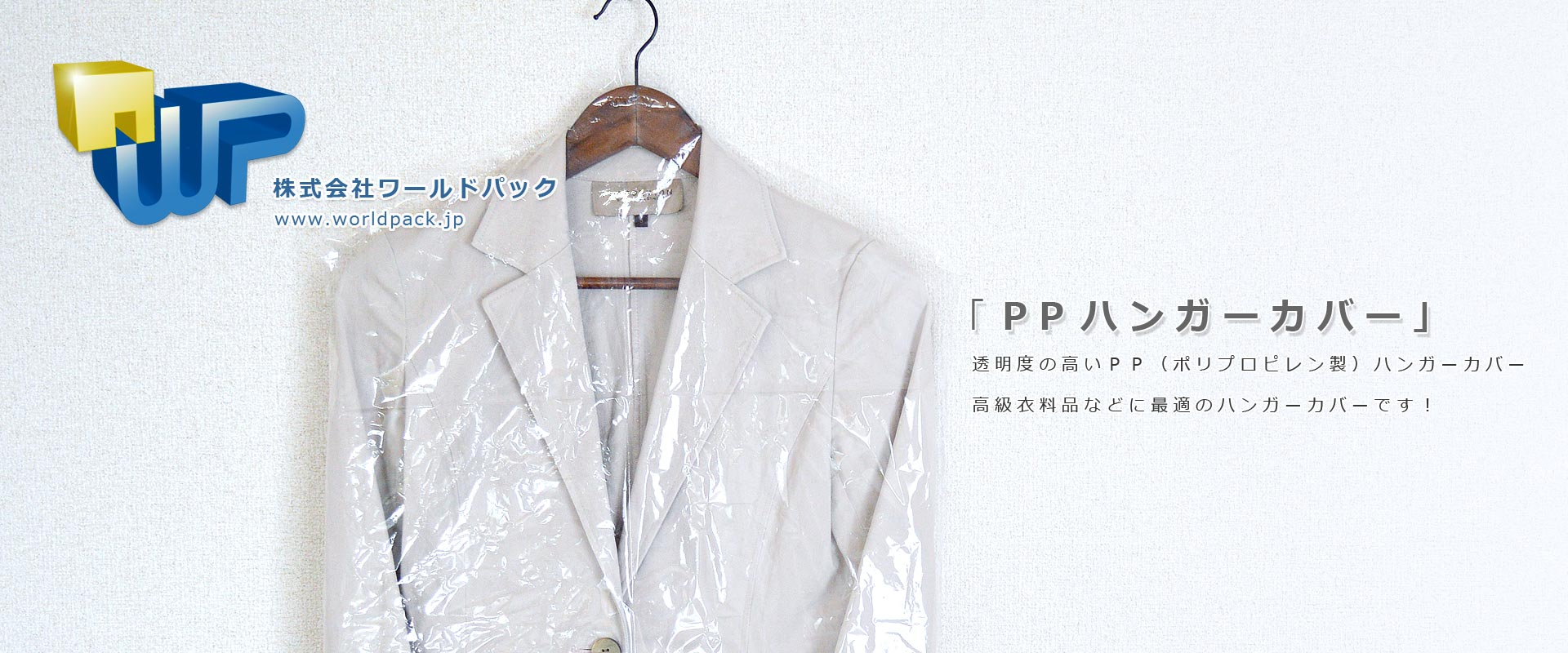 ハンガーカバー 透明度の高いPP(ポリプロピレン制) 各種取り扱い 小ロット販売 株式会社ワールドパック 東京、神奈川、埼玉、千葉、茨城、群馬、栃木
