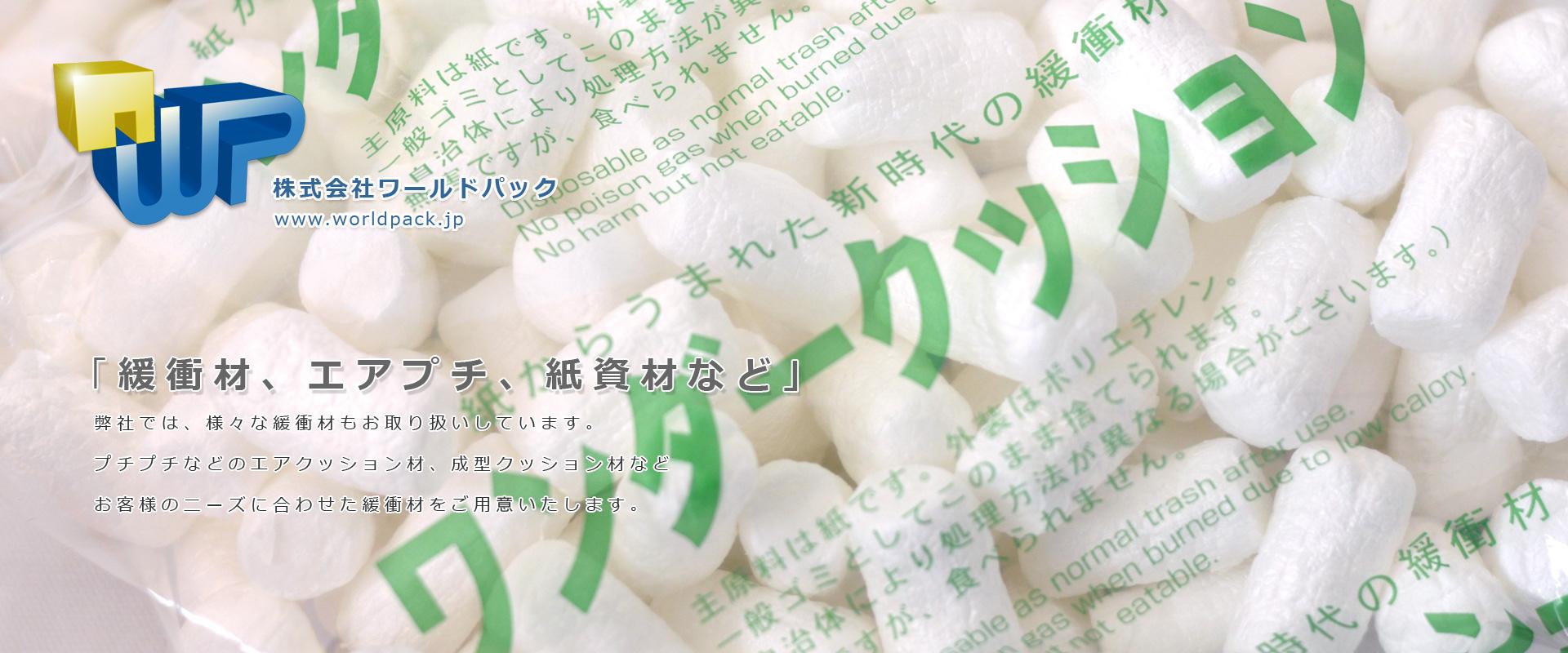 プチプチ、緩衝材、更紙なども小ロットから販売いたします。 株式会社ワールドパック 東京、神奈川、埼玉、千葉、茨城、群馬、栃木