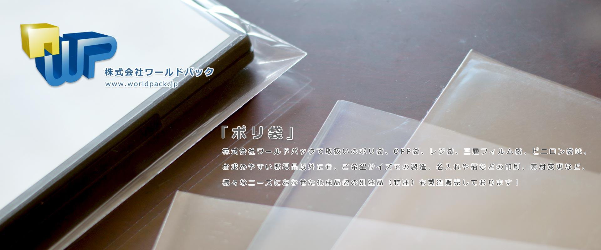 ポリ袋 小ロットから購入可能 株式会社ワールドパック 東京、神奈川、埼玉、千葉、茨城、群馬、栃木