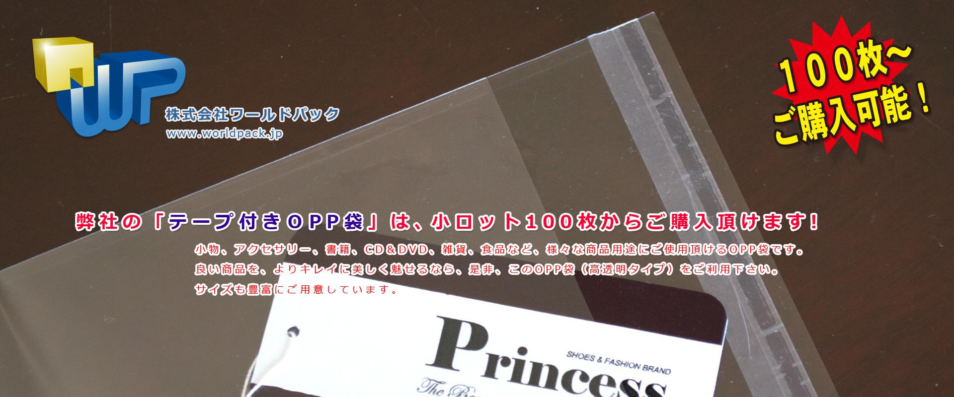 テープ付きOPP袋 商品をキレイに見せるOPP袋 株式会社ワールドパック 東京、神奈川、埼玉、千葉、茨城、群馬、栃木