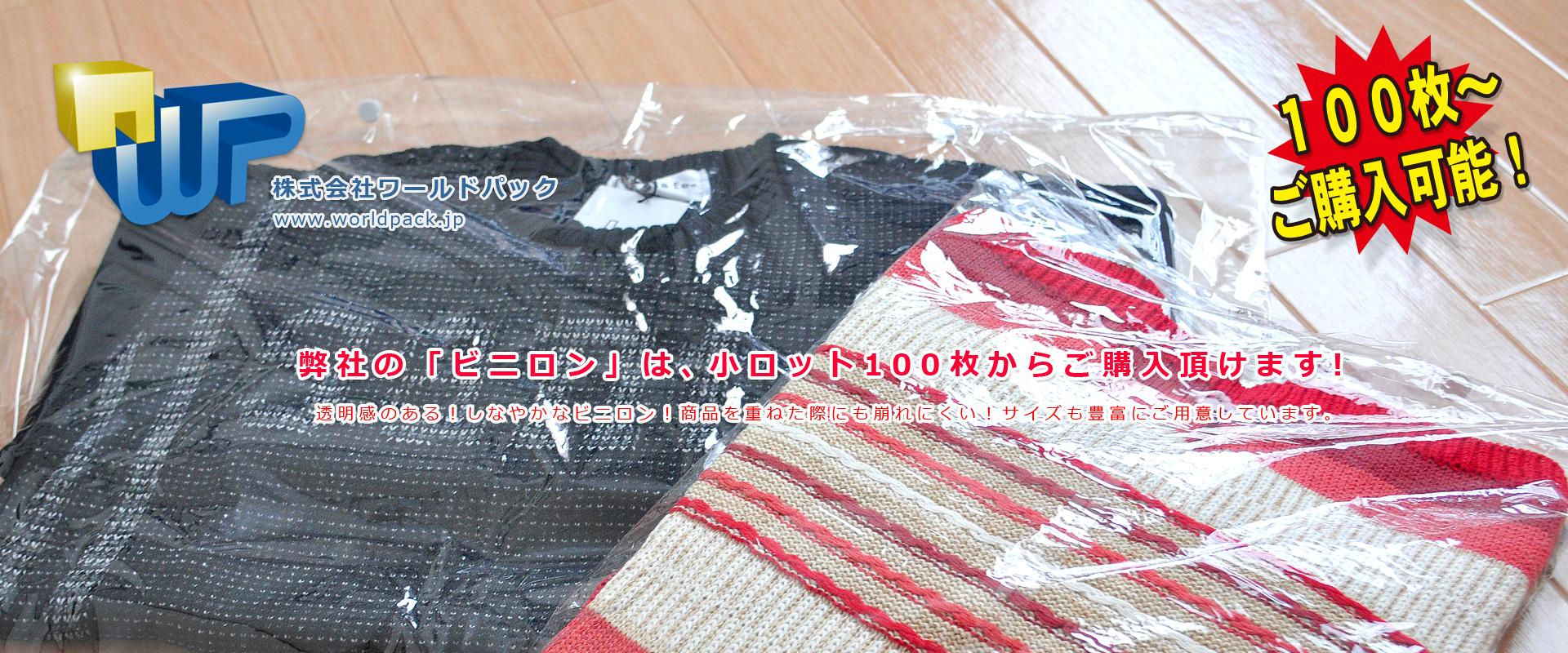衣料品包装には定番のビニロン袋 株式会社ワールドパック 東京、神奈川、埼玉、千葉、茨城、群馬、栃木