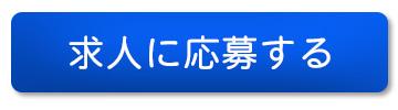 求人応募ボタン 株式会社ワールドパック
