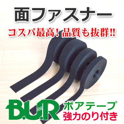 面ファスナー強力のり付きタイプ BUR ボアテープ 小ロット販売OK 株式会社ワールドパック 東京、神奈川、埼玉、千葉、茨城、群馬、栃木