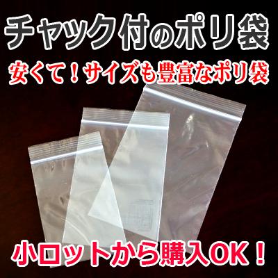 チャックポリ!便利なチャック付きタイプのポリ袋 小ロットからご購入も可能です。 株式会社ワールドパック 東京、神奈川、埼玉、千葉、茨城、群馬、栃木