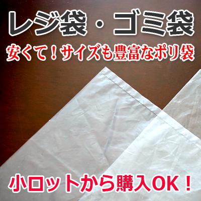 レジ袋、ゴミ袋などのポリ袋 小ロット販売OK 株式会社ワールドパック 東京、神奈川、埼玉、千葉、茨城、群馬、栃木