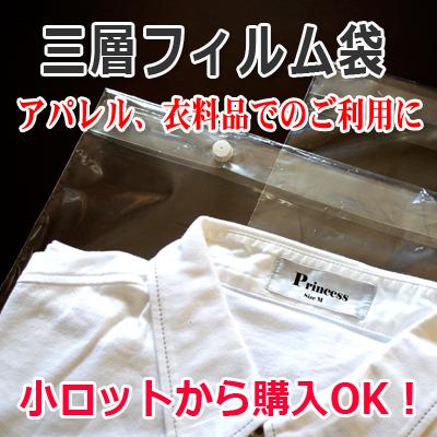 三層フィルム袋 洋服などの包装袋 小ロットからご購入も可能です。 株式会社ワールドパック 東京、神奈川、埼玉、千葉、茨城、群馬、栃木