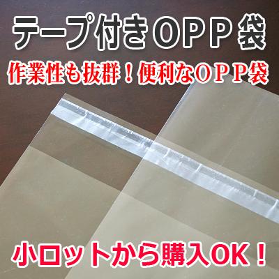 便利なテープ付の高透明度OPP袋 小ロット販売OK 株式会社ワールドパック 東京、神奈川、埼玉、千葉、茨城、群馬、栃木