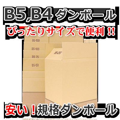 B5サイズ、B4サイズのダンボール 安くて便利な規格ダンボール 小ロット販売OK 株式会社ワールドパック 東京、神奈川、埼玉、千葉、茨城、群馬、栃木