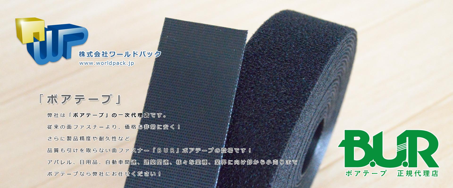 面ファスナー結束バンドなら「ボアテープ 結束バンドタイプ」をご使用ください。 弊社はBUR(ボアテープ)正規代理店です。 株式会社ワールドパック 東京、神奈川、埼玉、千葉、茨城、群馬、栃木