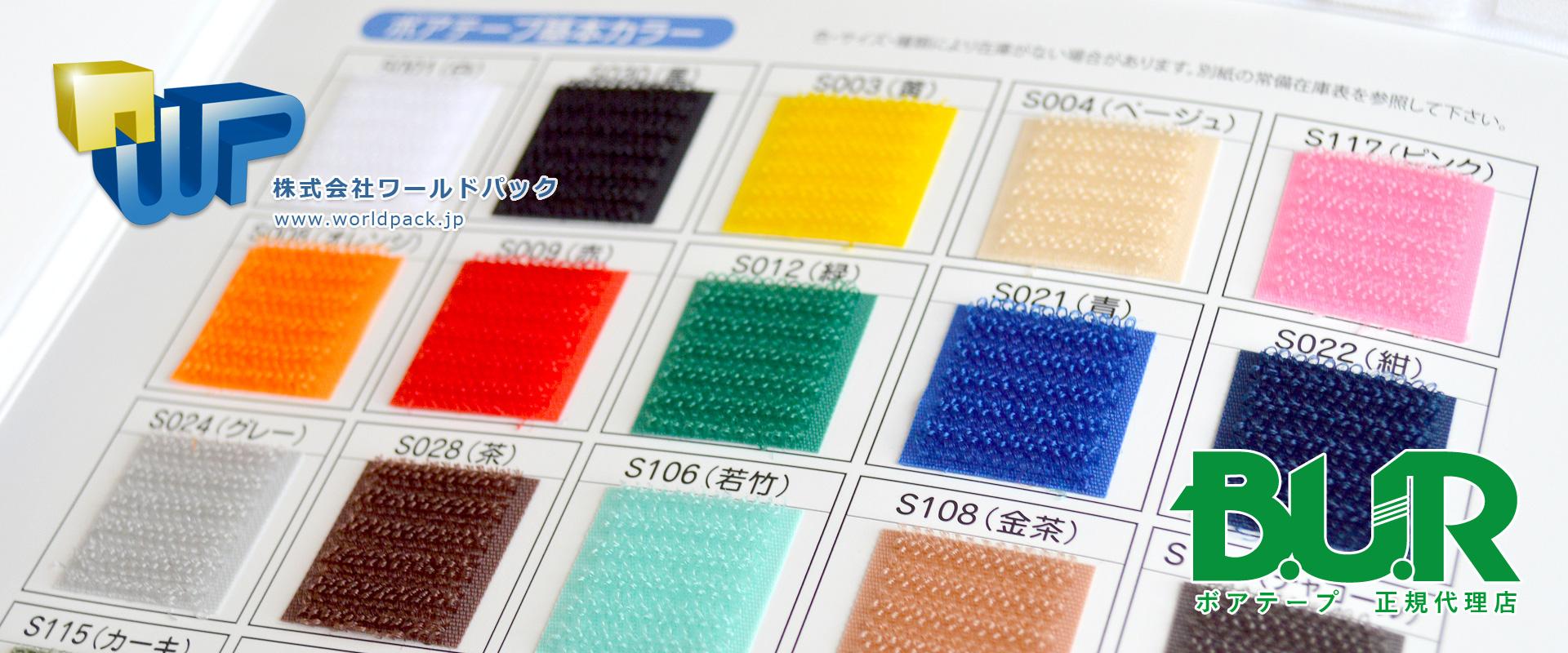 カラー面ファスナー カラー全16色 ボアテープ 衣料品、アパレル、梱包資材 株式会社ワールドパック