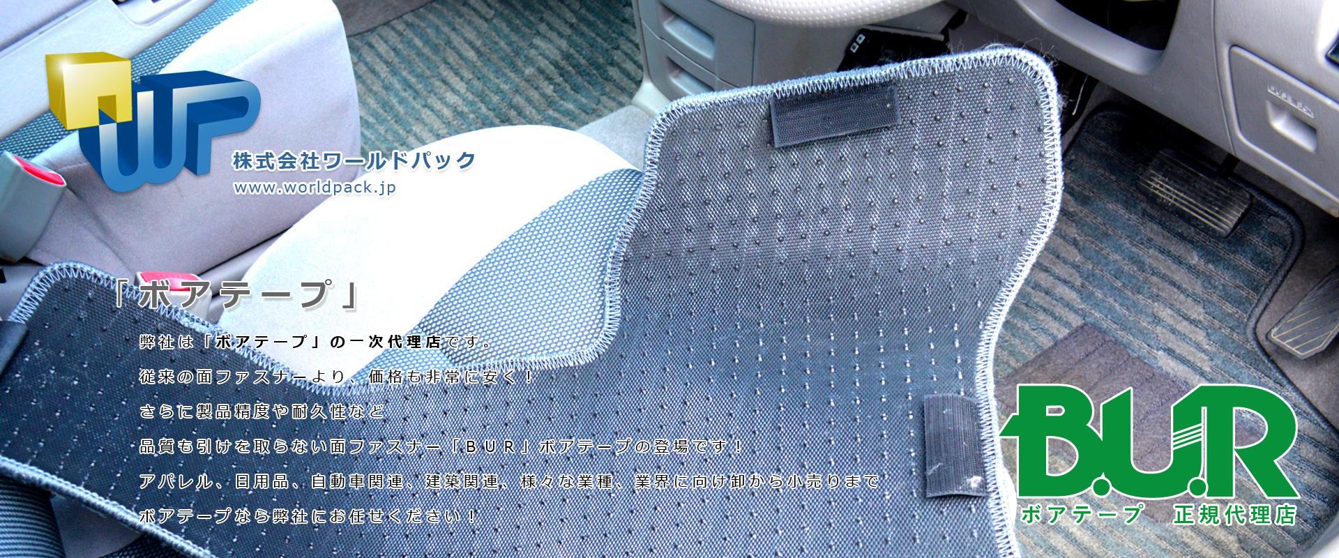 自動車 車などにも面ファスナー ボアテープ 衣料品、アパレル、梱包資材 株式会社ワールドパック