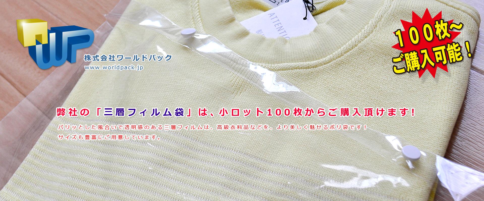高級衣料品の包装に三層フィルム袋 株式会社ワールドパック 東京、神奈川、埼玉、千葉、茨城、群馬、栃木