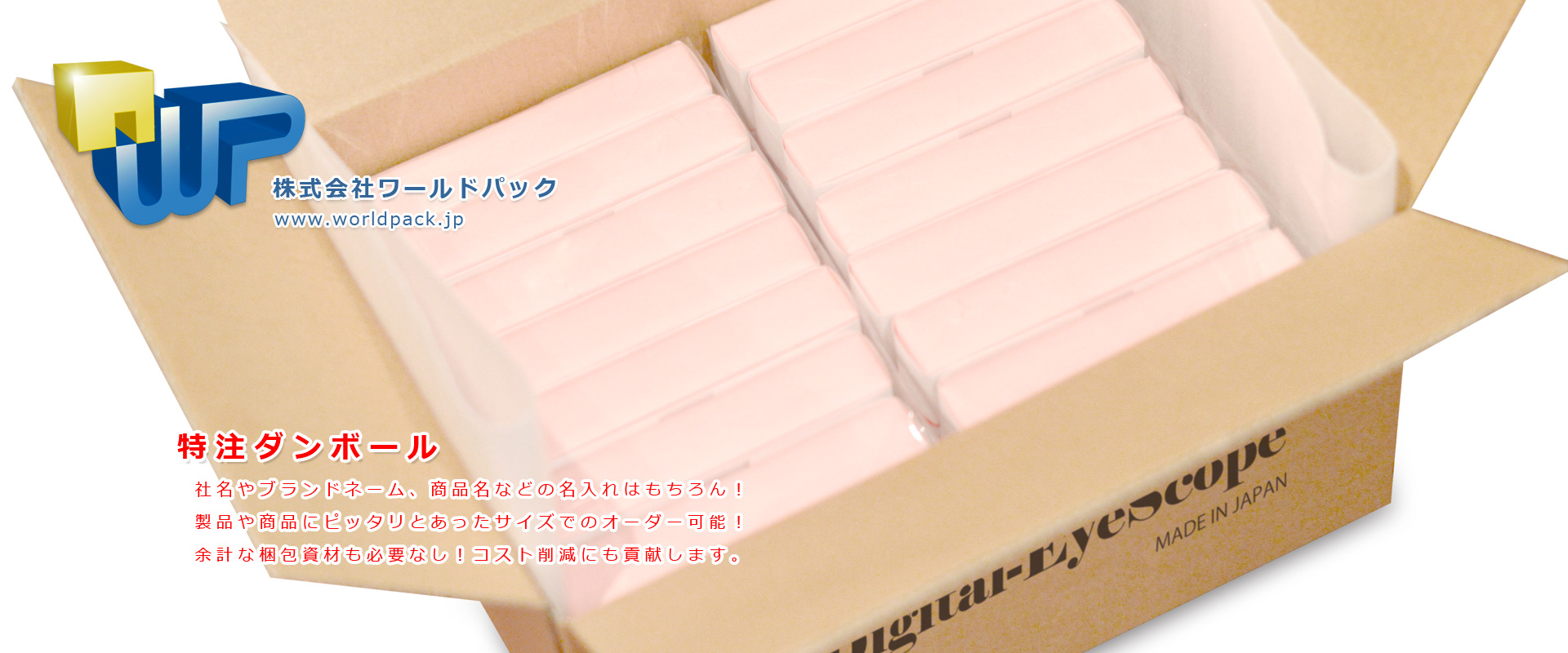 特注ダンボール、別注ダンボール 株式会社ワールドパック 東京、神奈川、埼玉、千葉、茨城、群馬、栃木
