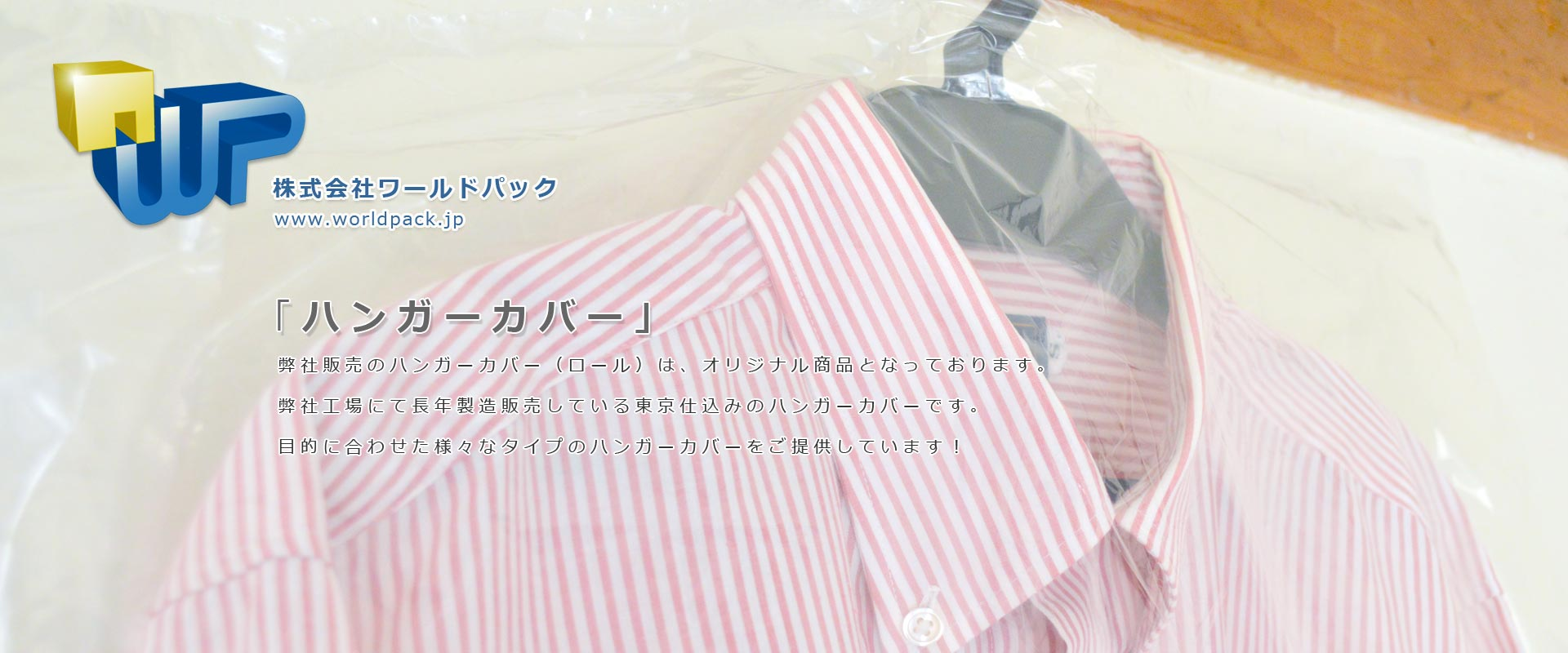 ハンガーカバーは100枚からでも販売可能です【迅速対応】株式会社ワールドパック 東京、神奈川、埼玉、千葉、茨城、群馬、栃木