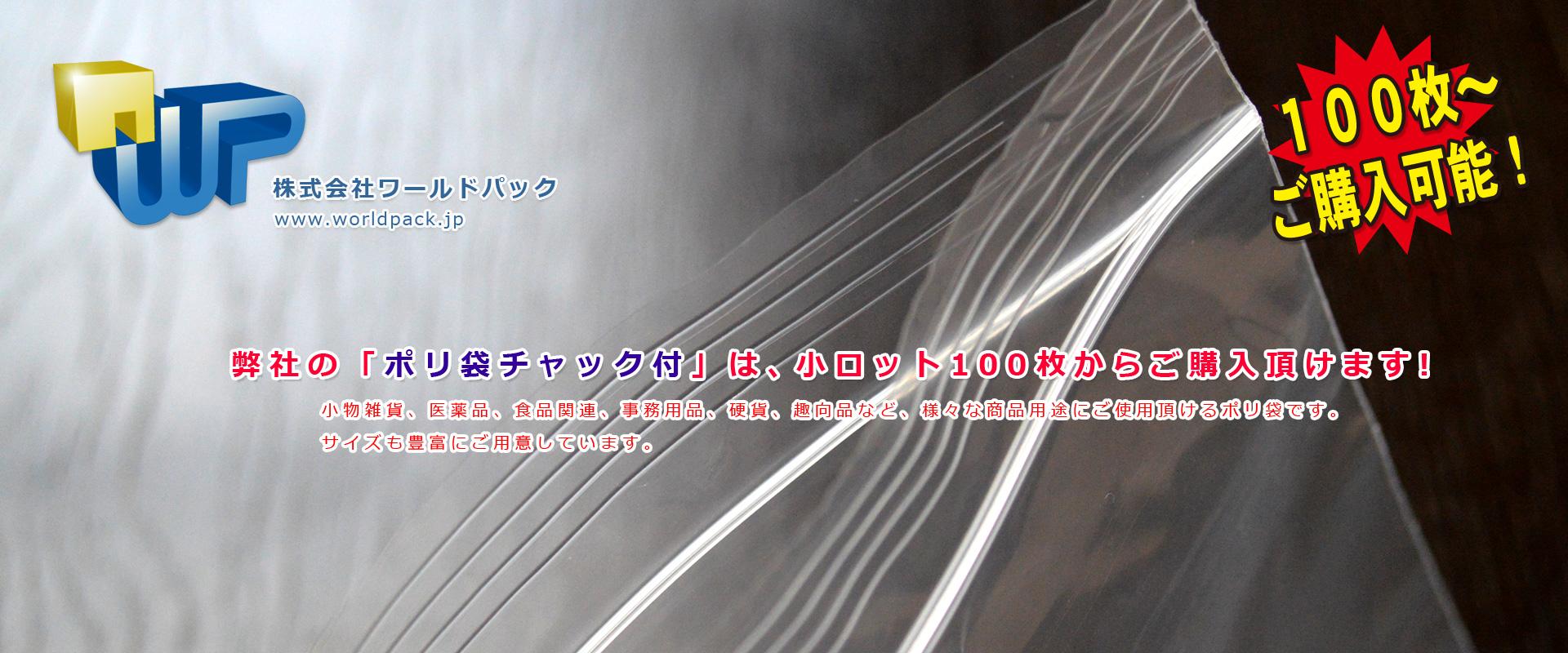 チャック付きポリ袋 小分けに便利なポリ袋 安い規格ポリ袋 株式会社ワールドパック 東京、神奈川、埼玉、千葉、茨城、群馬、栃木