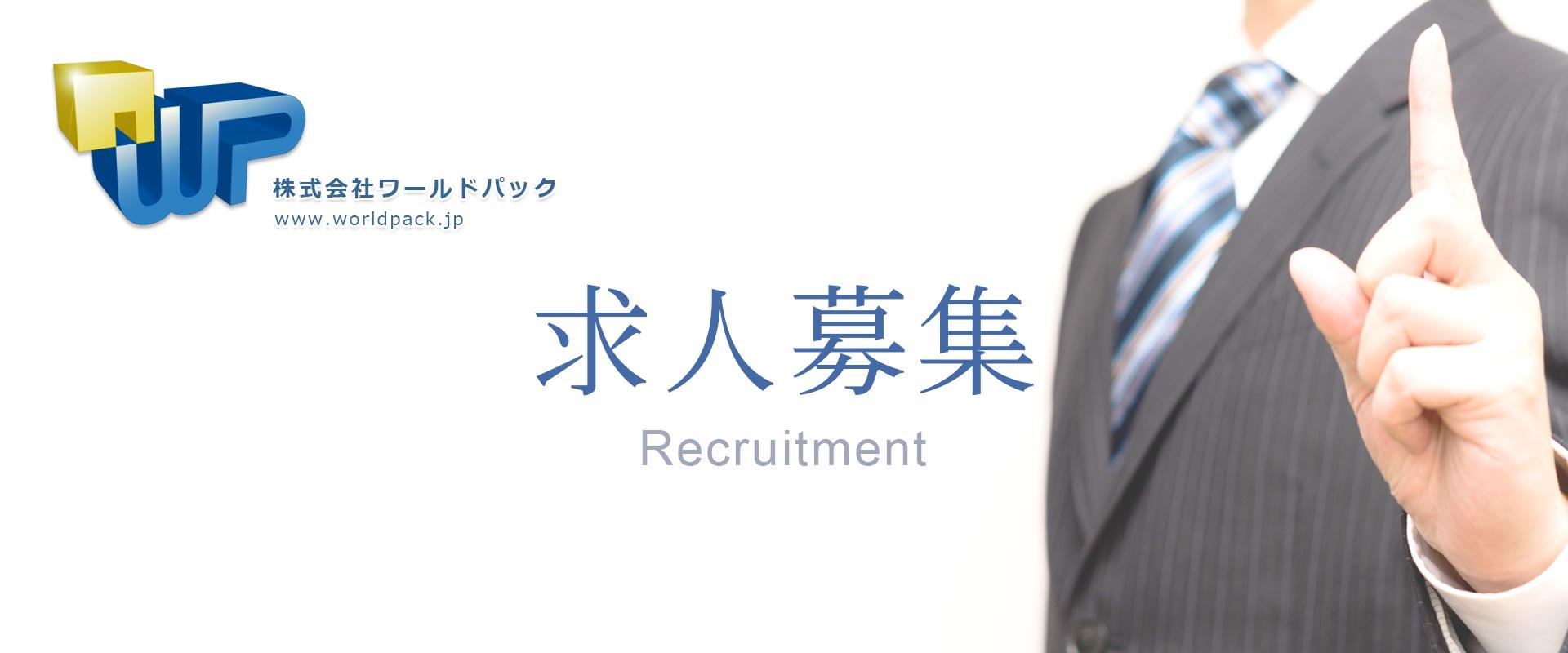 【お仕事の求人】急募にて正社員を募集しています。仕事内容は主に包装資材のルート営業です。 梱包資材の株式会社ワールドパック 東京都江東区